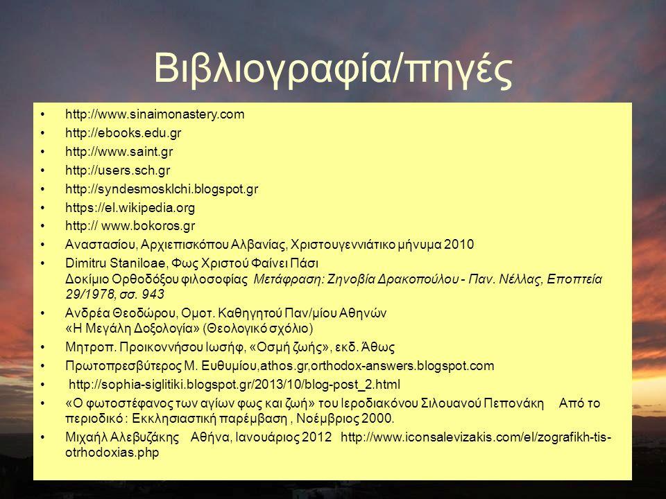 Βιβλιογραφία/πηγές http://www.sinaimonastery.com http://ebooks.edu.gr http://www.saint.gr http://users.sch.gr http://syndesmosklchi.blogspot.gr https://el.wikipedia.org http:// www.bokoros.gr Αναστασίου, Αρχιεπισκόπου Αλβανίας, Χριστουγεννιάτικο μήνυμα 2010 Dimitru Staniloae, Φως Χριστού Φαίνει Πάσι Δοκίμιο Ορθοδόξου φιλοσοφίας Μετάφραση: Ζηνοβία Δρακοπούλου - Παν.