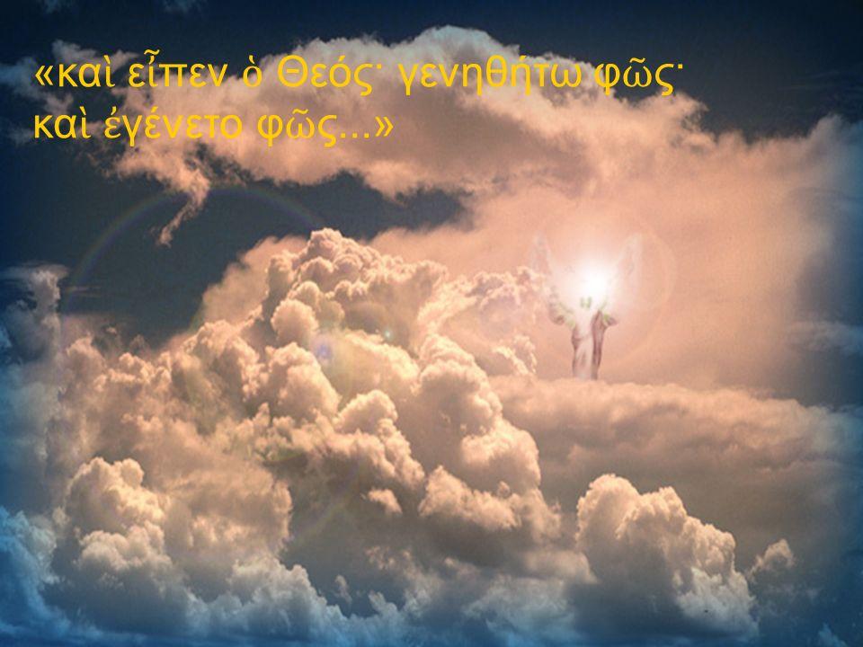 Και όταν η ιστορία των ανθρώπων φτάσει στο τέλος της, στη νέα δημιουργία, το Φως θα είναι ο ίδιος ο Υιός και Λόγος του Θεού.