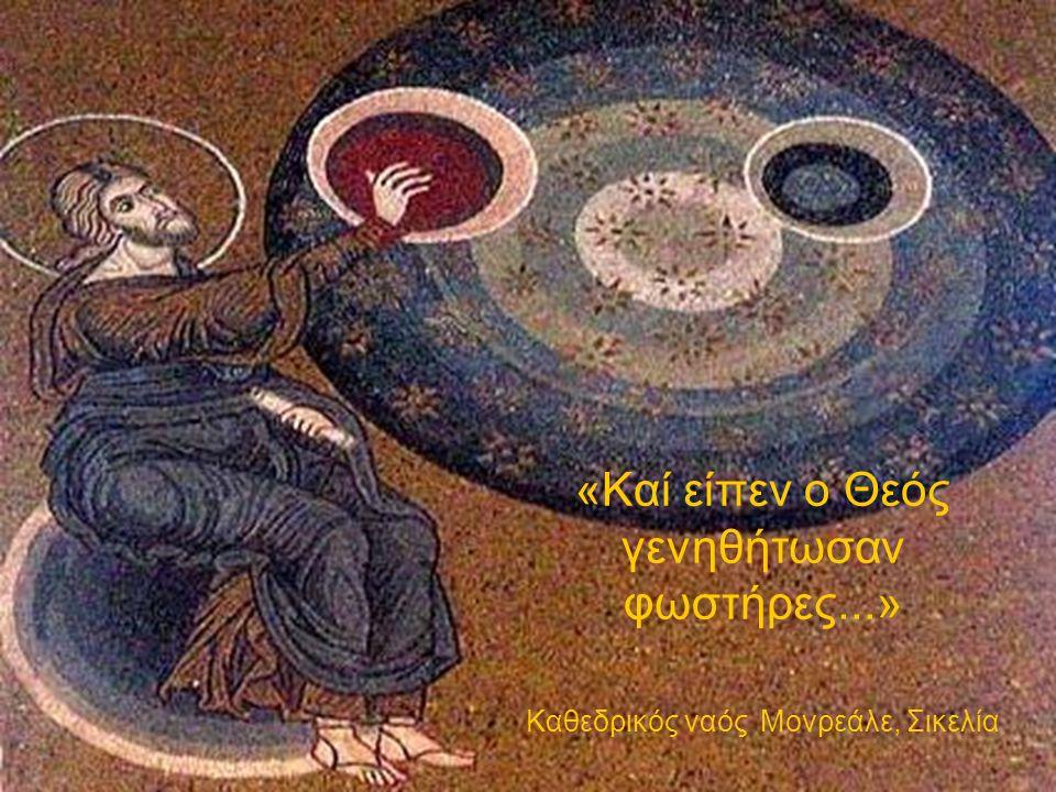«Καί είπεν ο Θεός γενηθήτωσαν φωστήρες...» Καθεδρικός ναός Μονρεάλε, Σικελία
