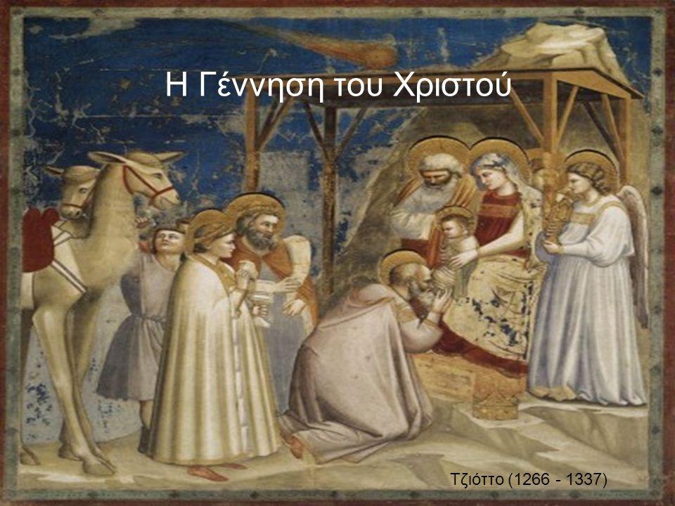 Τζιόττο (1266 - 1337) Η Γέννηση του Χριστού