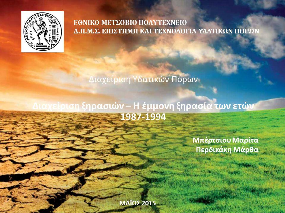 Ξηρασία 1/2  Τι ονομάζουμε ξηρασία  Φυσικό φαινόμενο; Η εκδήλωση της ξηρασίας εξαρτάται από την αλληλεπίδραση ενός φυσικού φαινοµένου (λιγότερη βροχή από την αναµενόµενη και κατά συνέπεια µικρότερη παρουσία νερού) µε τη λειτουργία των υδατικών συστηµάτων από τον άνθρωπο, ώστε να ικανοποιούνται οι απαιτήσεις σε νερό (Μαµάσης και Κουτσογιάννης, 2007).