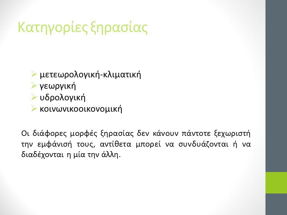 Βιβλιογραφία Ιακωβίδου Ε., 2010.