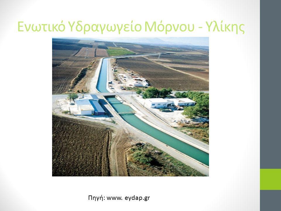 Ενωτικό Υδραγωγείο Μόρνου - Υλίκης Πηγή: www. eydap.gr