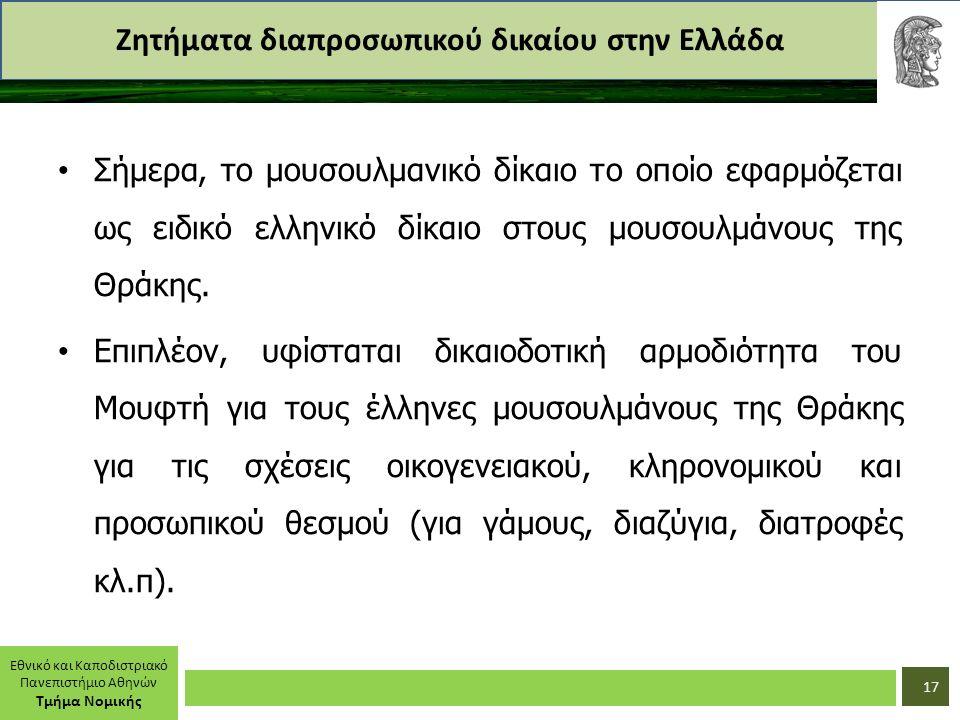 Εθνικό και Καποδιστριακό Πανεπιστήμιο Αθηνών Τμήμα Νομικής Ζητήματα διαπροσωπικού δικαίου στην Ελλάδα Σήμερα, το μουσουλμανικό δίκαιο το οποίο εφαρμόζεται ως ειδικό ελληνικό δίκαιο στους μουσουλμάνους της Θράκης.