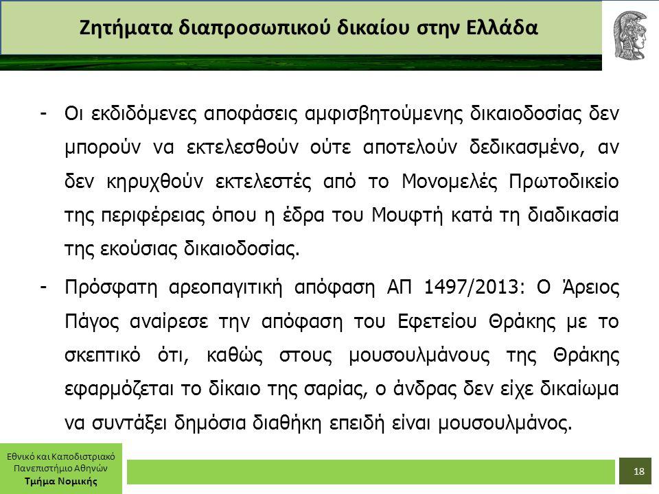 Εθνικό και Καποδιστριακό Πανεπιστήμιο Αθηνών Τμήμα Νομικής Ζητήματα διαπροσωπικού δικαίου στην Ελλάδα -Οι εκδιδόμενες αποφάσεις αμφισβητούμενης δικαιοδοσίας δεν μπορούν να εκτελεσθούν ούτε αποτελούν δεδικασμένο, αν δεν κηρυχθούν εκτελεστές από το Μονομελές Πρωτοδικείο της περιφέρειας όπου η έδρα του Μουφτή κατά τη διαδικασία της εκούσιας δικαιοδοσίας.