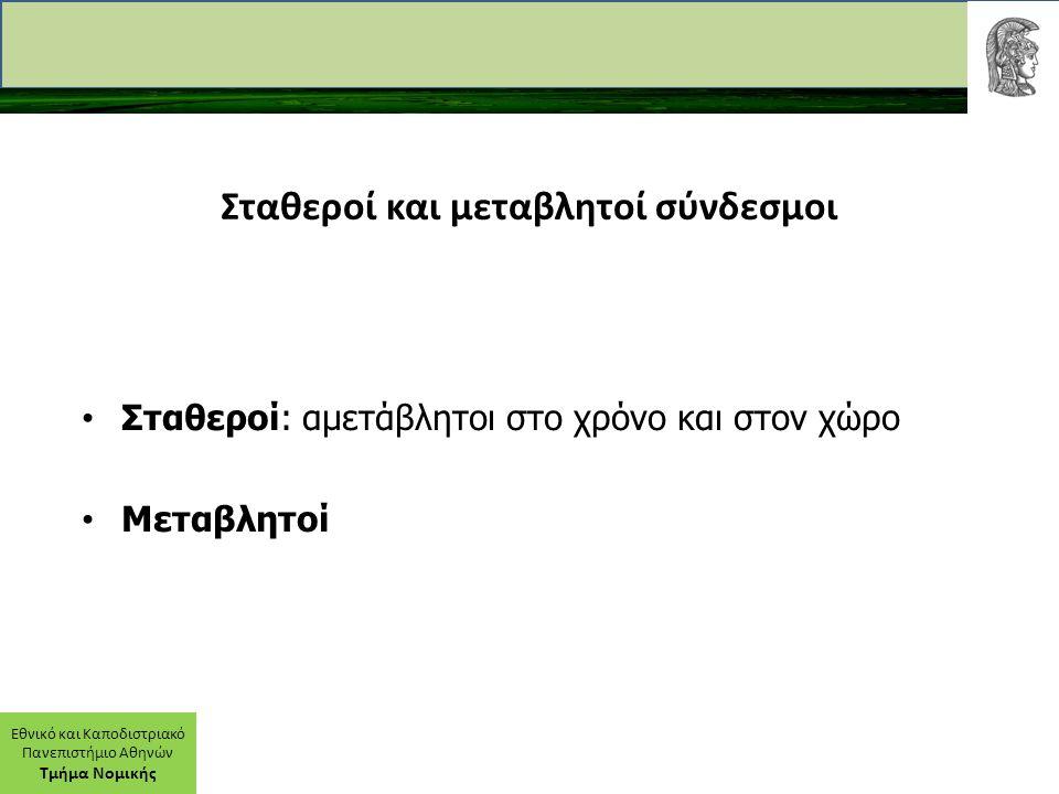 Εθνικό και Καποδιστριακό Πανεπιστήμιο Αθηνών Τμήμα Νομικής Σταθεροί και μεταβλητοί σύνδεσμοι Σταθεροί: αμετάβλητοι στο χρόνο και στον χώρο Μεταβλητοί