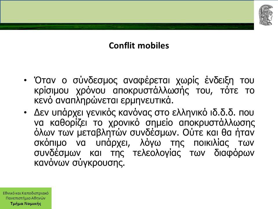 Εθνικό και Καποδιστριακό Πανεπιστήμιο Αθηνών Τμήμα Νομικής Conflit mobiles Όταν ο σύνδεσμος αναφέρεται χωρίς ένδειξη του κρίσιμου χρόνου αποκρυστάλλωσής του, τότε το κενό αναπληρώνεται ερμηνευτικά.