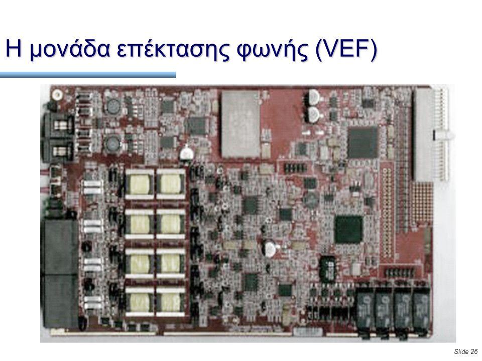 Slide 26 Η μονάδα επέκτασης φωνής (VEF)