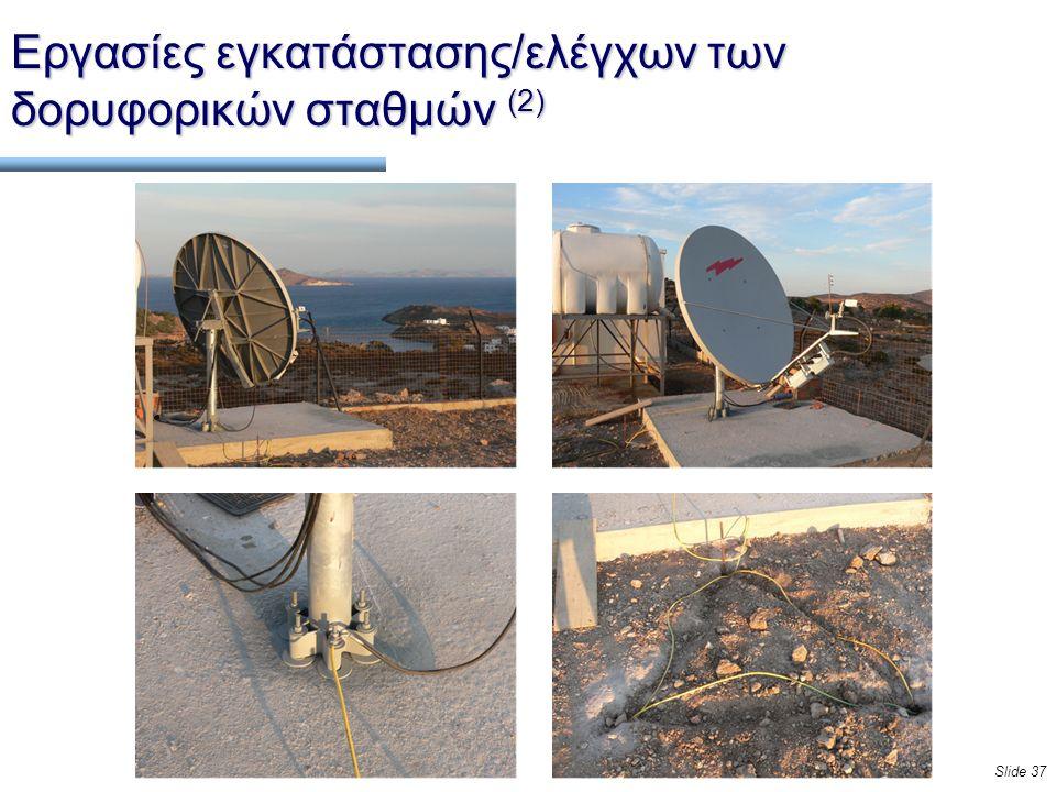 Slide 37 Εργασίες εγκατάστασης/ελέγχων των δορυφορικών σταθμών (2)