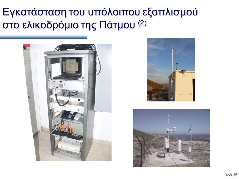 Slide 40 Εγκατάσταση του υπόλοιπου εξοπλισμού στο ελικοδρόμιο της Πάτμου (2)