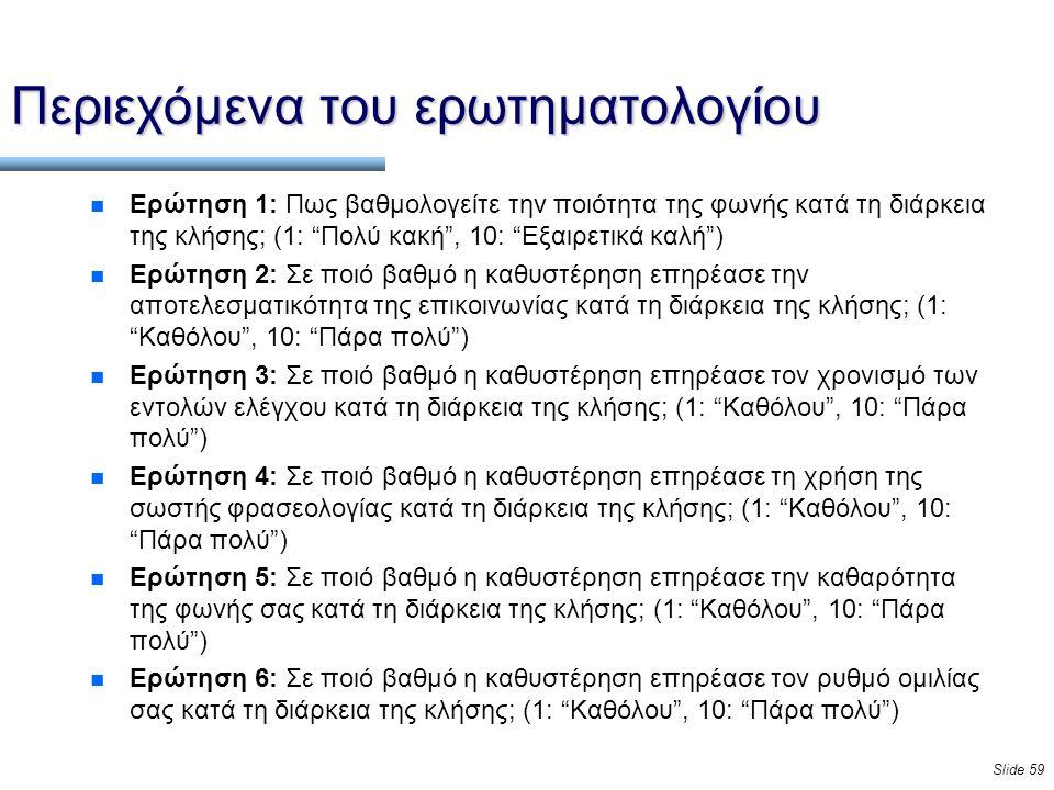 "Slide 59 Περιεχόμενα του ερωτηματολογίου n Ερώτηση 1: Πως βαθμολογείτε την ποιότητα της φωνής κατά τη διάρκεια της κλήσης; (1: ""Πολύ κακή"", 10: ""Εξαιρ"
