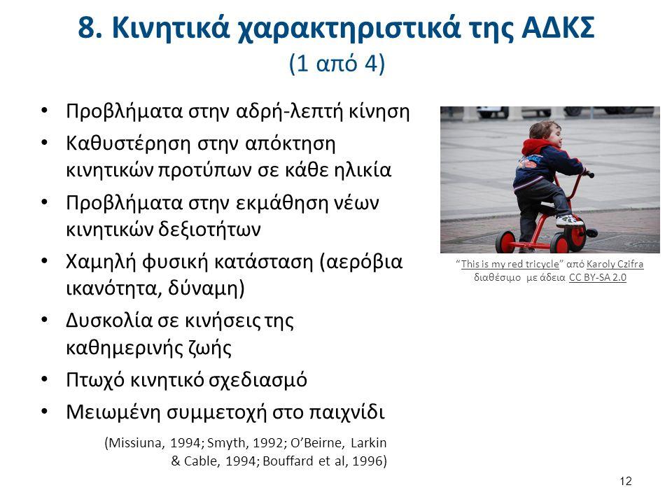 Προβλήματα στην αδρή-λεπτή κίνηση Καθυστέρηση στην απόκτηση κινητικών προτύπων σε κάθε ηλικία Προβλήματα στην εκμάθηση νέων κινητικών δεξιοτήτων Χαμηλή φυσική κατάσταση (αερόβια ικανότητα, δύναμη) Δυσκολία σε κινήσεις της καθημερινής ζωής Πτωχό κινητικό σχεδιασμό Μειωμένη συμμετοχή στο παιχνίδι 12 (Missiuna, 1994; Smyth, 1992; O'Beirne, Larkin & Cable, 1994; Bouffard et al, 1996) 8.