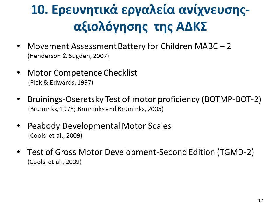 10. Ερευνητικά εργαλεία ανίχνευσης- αξιολόγησης της ΑΔΚΣ Movement Assessment Battery for Children MABC – 2 (Henderson & Sugden, 2007) Motor Competence