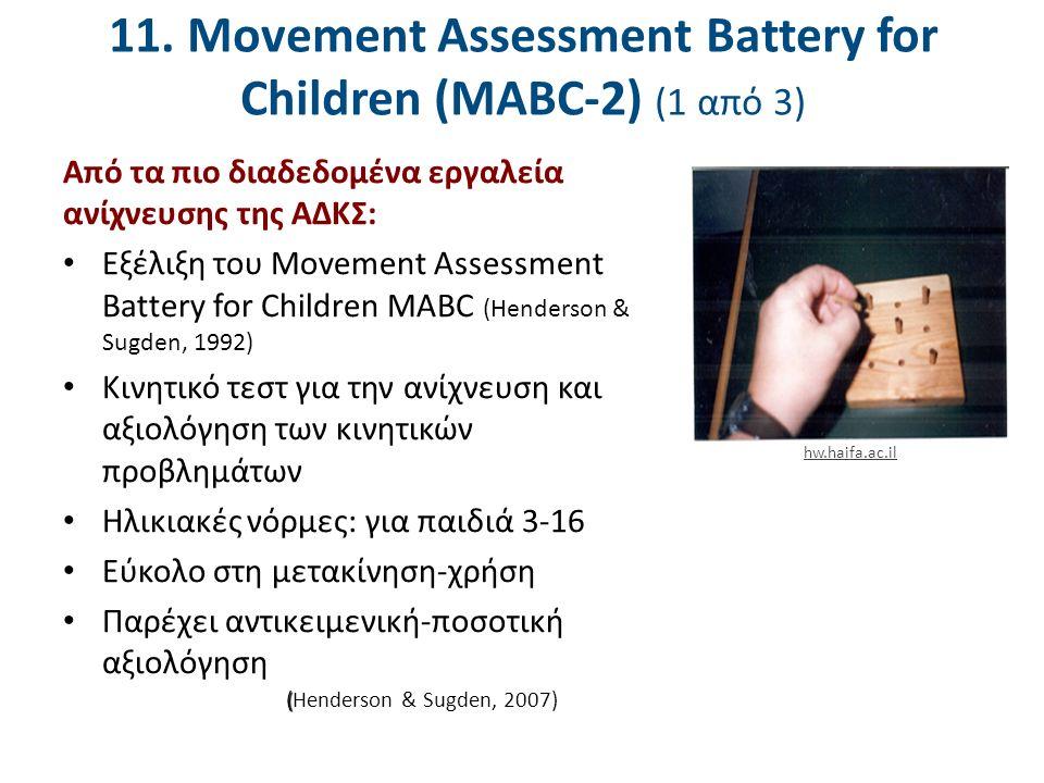 11. Movement Assessment Battery for Children (MABC-2) (1 από 3) Από τα πιο διαδεδομένα εργαλεία ανίχνευσης της ΑΔΚΣ: Εξέλιξη του Movement Assessment B