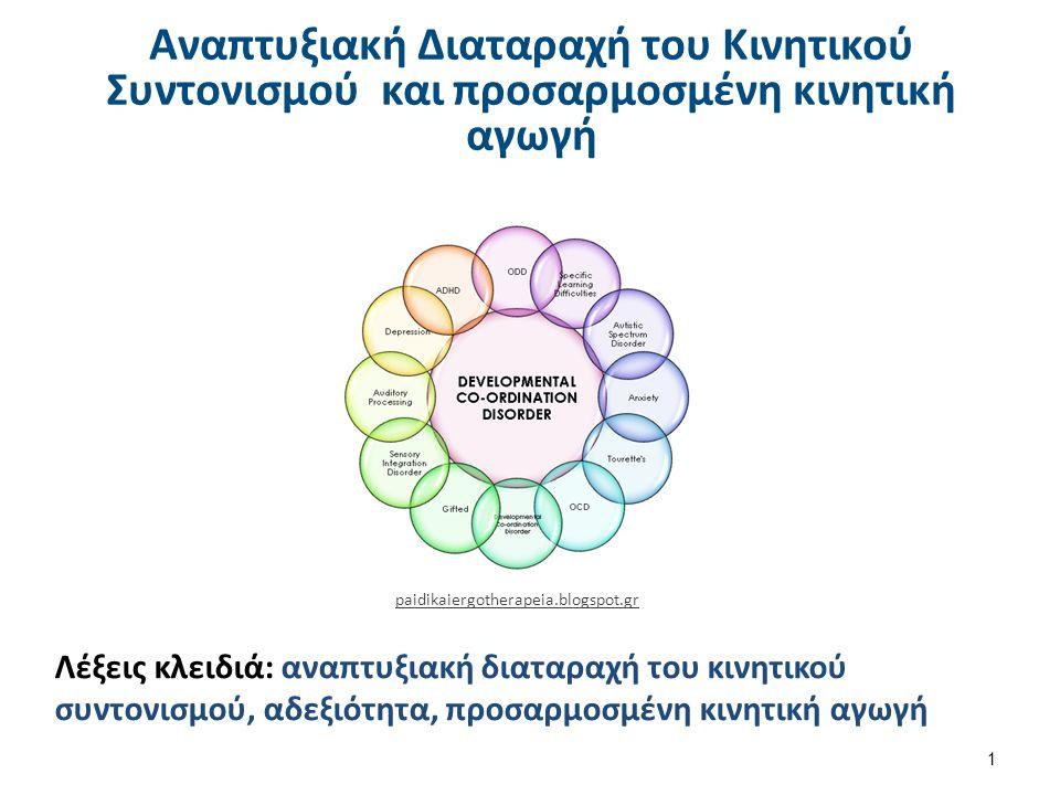 Αναπτυξιακή Διαταραχή του Κινητικού Συντονισμού και προσαρμοσμένη κινητική αγωγή 1 Λέξεις κλειδιά: αναπτυξιακή διαταραχή του κινητικού συντονισμού, αδεξιότητα, προσαρμοσμένη κινητική αγωγή paidikaiergotherapeia.blogspot.gr