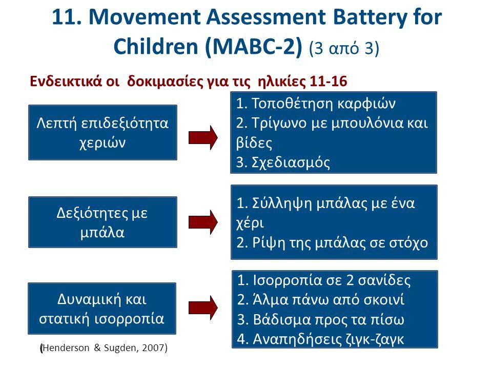 11. Movement Assessment Battery for Children (MABC-2) (3 από 3) Ενδεικτικά οι δοκιμασίες για τις ηλικίες 11-16 ( (Henderson & Sugden, 2007) Λεπτή επιδ