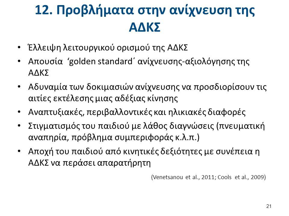 12. Προβλήματα στην ανίχνευση της ΑΔΚΣ Έλλειψη λειτουργικού ορισμού της ΑΔΚΣ Απουσία 'golden standard΄ ανίχνευσης-αξιολόγησης της ΑΔΚΣ Αδυναμία των δο