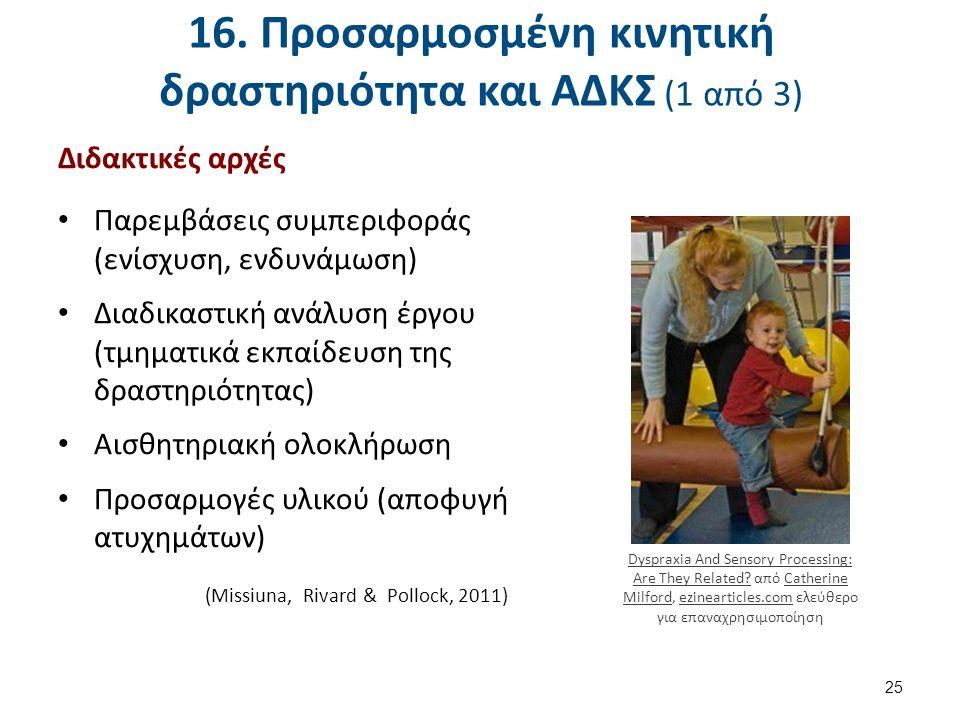 16. Προσαρμοσμένη κινητική δραστηριότητα και ΑΔΚΣ (1 από 3) Διδακτικές αρχές Παρεμβάσεις συμπεριφοράς (ενίσχυση, ενδυνάμωση) Διαδικαστική ανάλυση έργο