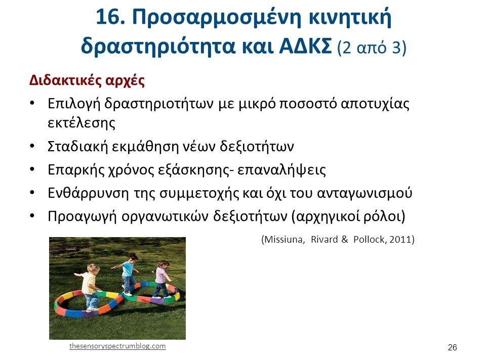 16. Προσαρμοσμένη κινητική δραστηριότητα και ΑΔΚΣ (2 από 3) Διδακτικές αρχές Επιλογή δραστηριοτήτων με μικρό ποσοστό αποτυχίας εκτέλεσης Σταδιακή εκμά