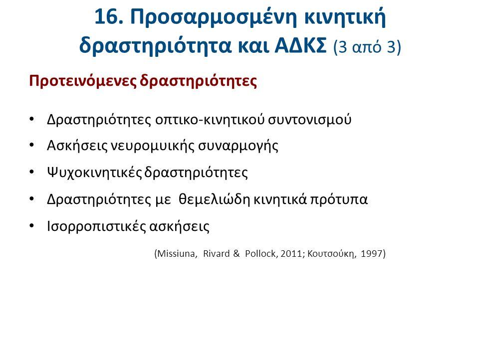 16. Προσαρμοσμένη κινητική δραστηριότητα και ΑΔΚΣ (3 από 3) Προτεινόμενες δραστηριότητες Δραστηριότητες οπτικο-κινητικού συντονισμού Ασκήσεις νευρομυι