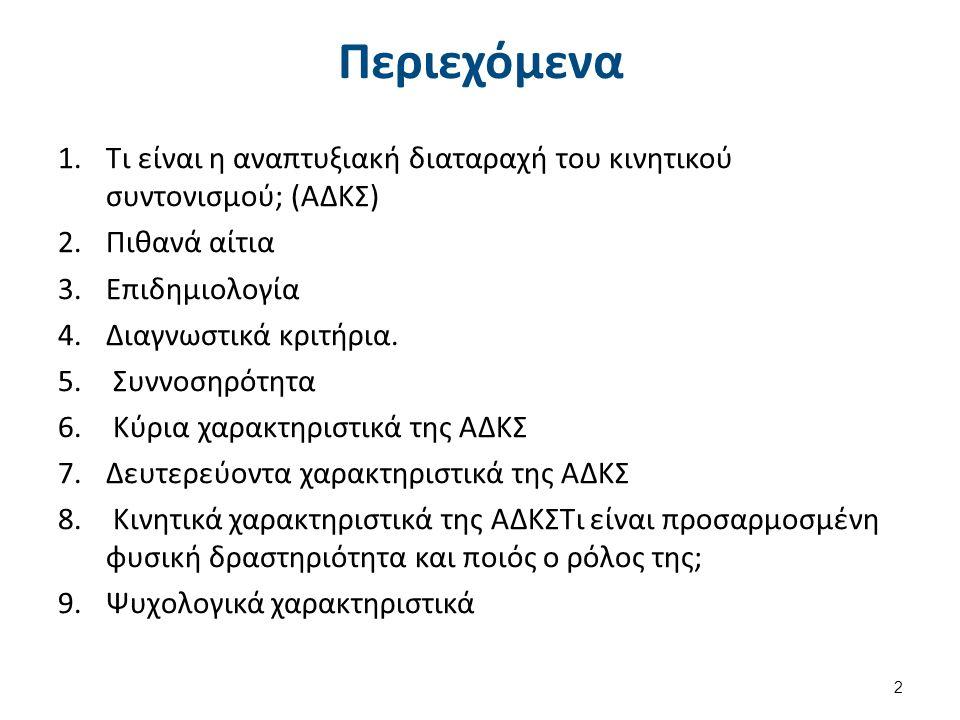 Περιεχόμενα 1.Τι είναι η αναπτυξιακή διαταραχή του κινητικού συντονισμού; (ΑΔΚΣ) 2.Πιθανά αίτια 3.Επιδημιολογία 4.Διαγνωστικά κριτήρια.