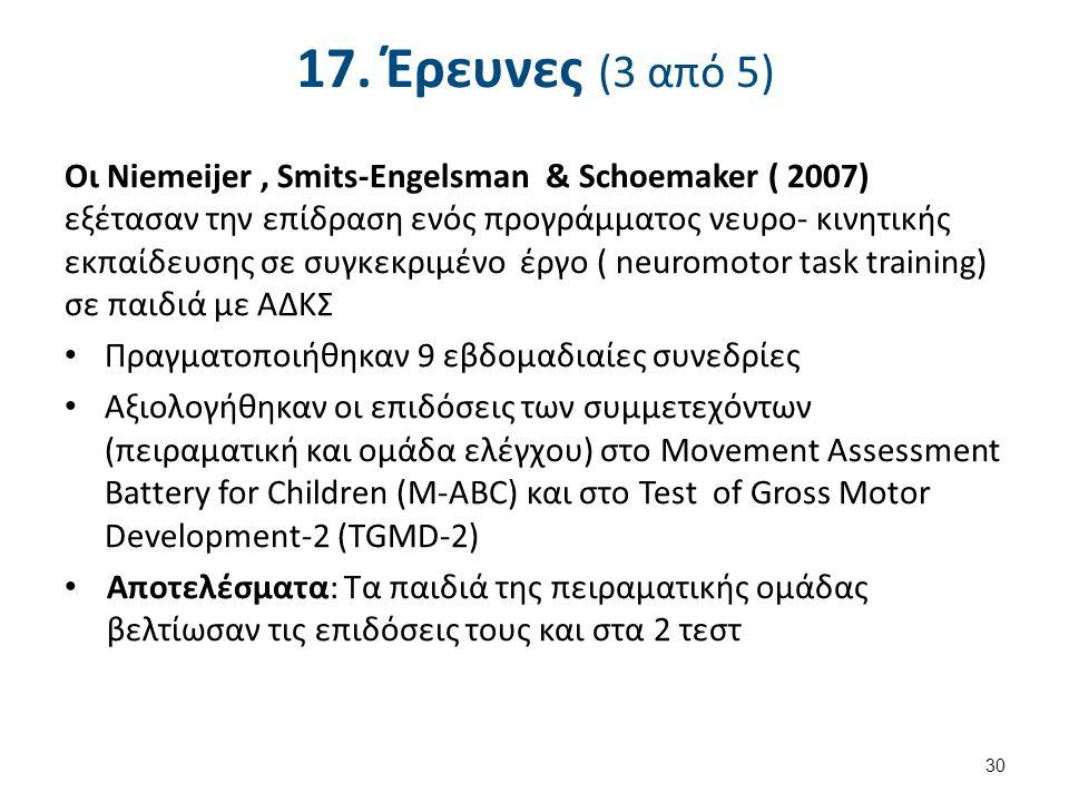 17. Έρευνες (3 από 5) Οι Niemeijer, Smits-Engelsman & Schoemaker ( 2007) εξέτασαν την επίδραση ενός προγράμματος νευρο- κινητικής εκπαίδευσης σε συγκε