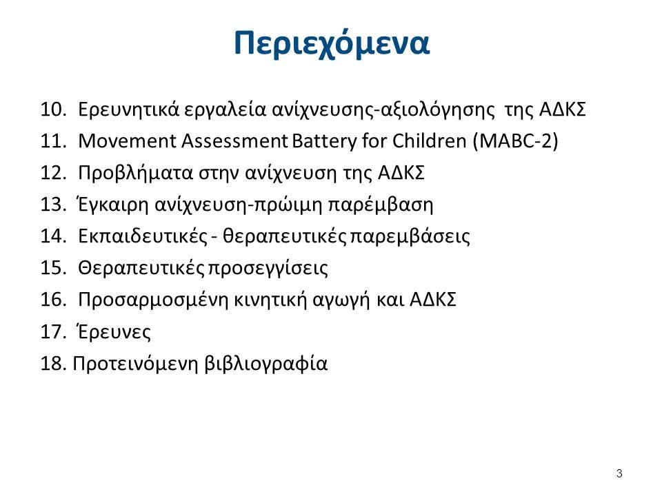 Περιεχόμενα 10. Ερευνητικά εργαλεία ανίχνευσης-αξιολόγησης της ΑΔΚΣ 11.
