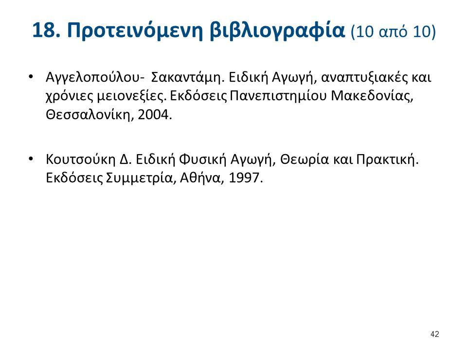 18. Προτεινόμενη βιβλιογραφία (10 από 10) Αγγελοπούλου- Σακαντάμη.