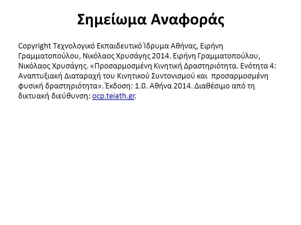 Σημείωμα Αναφοράς Copyright Τεχνολογικό Εκπαιδευτικό Ίδρυμα Αθήνας, Ειρήνη Γραμματοπούλου, Νικόλαος Χρυσάγης 2014.