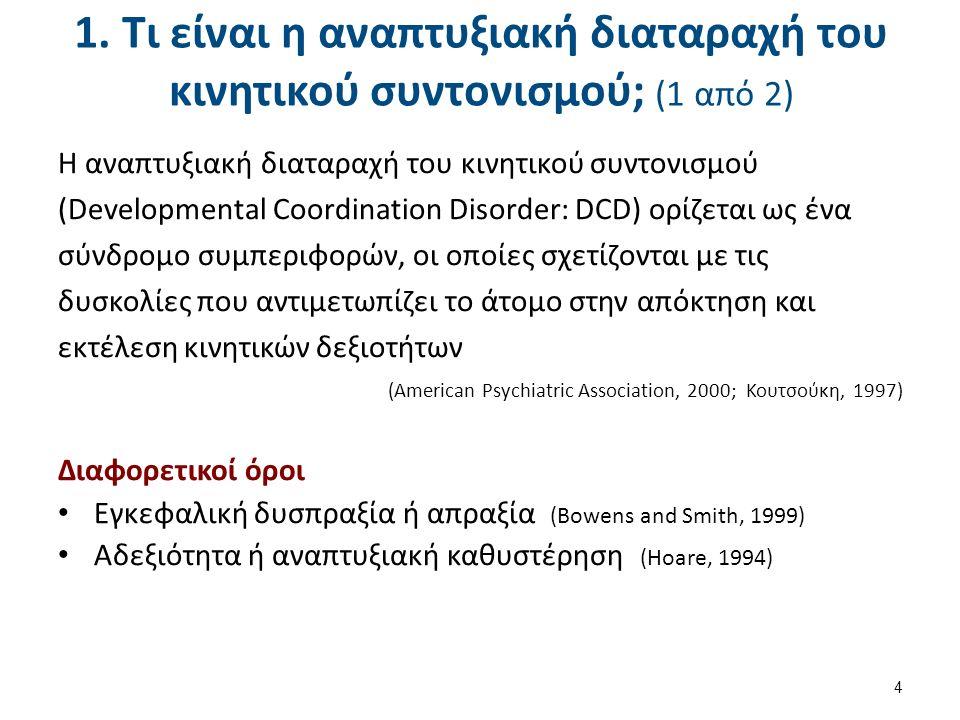 1. Τι είναι η αναπτυξιακή διαταραχή του κινητικού συντονισμού; (1 από 2) Η αναπτυξιακή διαταραχή του κινητικού συντονισμού (Developmental Coordination