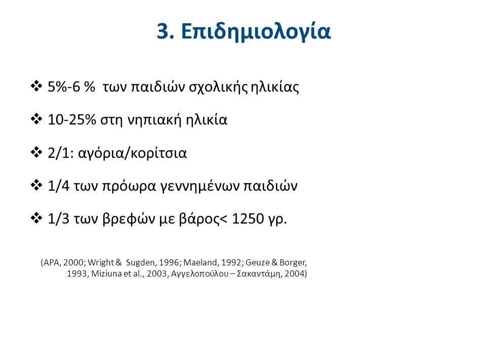 3. Επιδημιολογία  5%-6 % των παιδιών σχολικής ηλικίας  10-25% στη νηπιακή ηλικία  2/1: αγόρια/κορίτσια  1/4 των πρόωρα γεννημένων παιδιών  1/3 τω