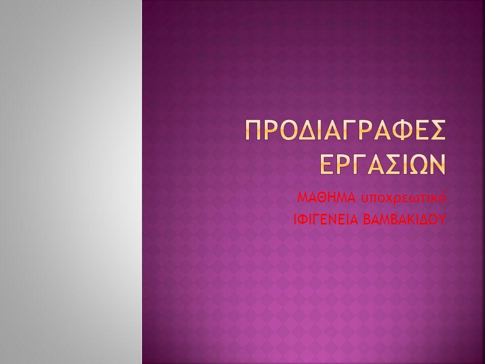  ΛΕΞΕΙΣ ΜΕΧΡΙ 3000  ΘΕΜΑΤΙΚΕΣ- ερευνητικό υλικό  ΠΕΝΤΕ ΜΝΗΜΕΙΑ ΠΟΛΗΣ, ΧΩΡΙΟΥ  ΠΡΟΤΟΜΕΣ, ΑΝΔΡΙΑΝΤΕΣ-ΑΓΑΛΜΑΤΑ ΟΛΟΣΩΜΑ, ΣΥΝΘΕΣΕΙΣ-ΚΑΤΑΣΚΕΥΕΣ, ΑΡΧΙΤΕΚΤΟΝΙΚΑ, ΝΑΟΥΣ ΜΕ ΙΣΤΟΡΙΚΟΤΗΤΑ ΑΠΟ ΤΟΝ 19ο αιώνα