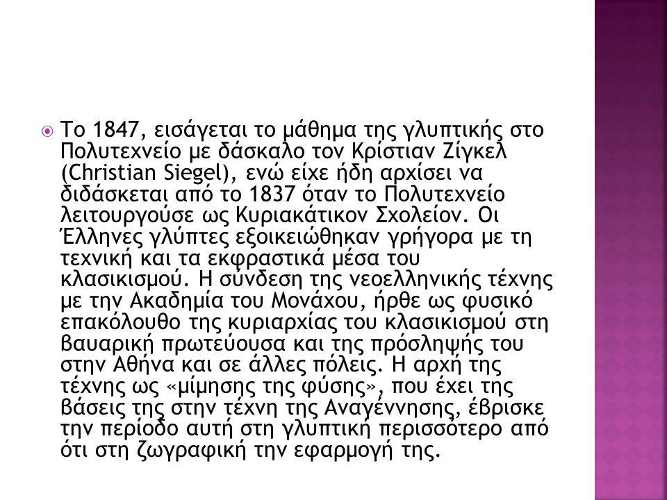  Το 1847, εισάγεται το μάθημα της γλυπτικής στο Πολυτεχνείο με δάσκαλο τον Κρίστιαν Ζίγκελ (Christian Siegel), ενώ είχε ήδη αρχίσει να διδάσκεται από το 1837 όταν το Πολυτεχνείο λειτουργούσε ως Κυριακάτικον Σχολείον.
