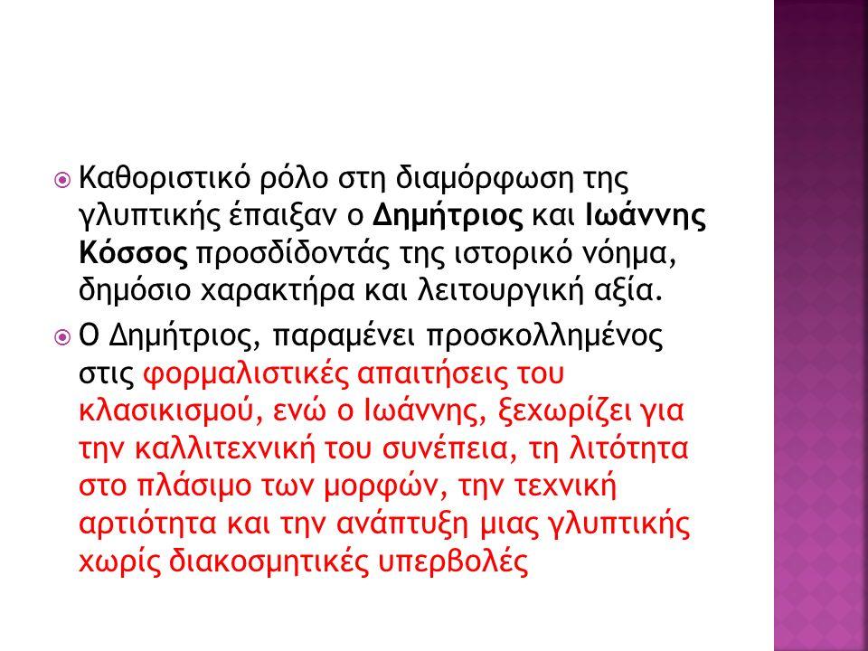  Καθοριστικό ρόλο στη διαμόρφωση της γλυπτικής έπαιξαν ο Δημήτριος και Ιωάννης Κόσσος προσδίδοντάς της ιστορικό νόημα, δημόσιο χαρακτήρα και λειτουργ