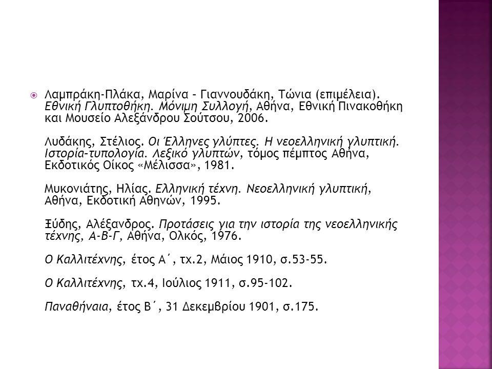  Λαμπράκη-Πλάκα, Μαρίνα – Γιαννουδάκη, Τώνια (επιμέλεια). Εθνική Γλυπτοθήκη. Μόνιμη Συλλογή, Αθήνα, Εθνική Πινακοθήκη και Μουσείο Αλεξάνδρου Σούτσου,