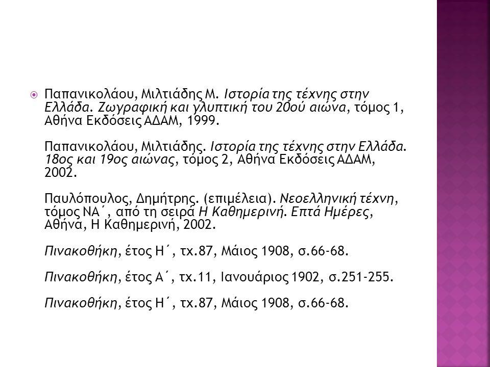  Παπανικολάου, Μιλτιάδης Μ. Ιστορία της τέχνης στην Ελλάδα. Ζωγραφική και γλυπτική του 20ού αιώνα, τόμος 1, Αθήνα Εκδόσεις ΑΔΑΜ, 1999. Παπανικολάου,