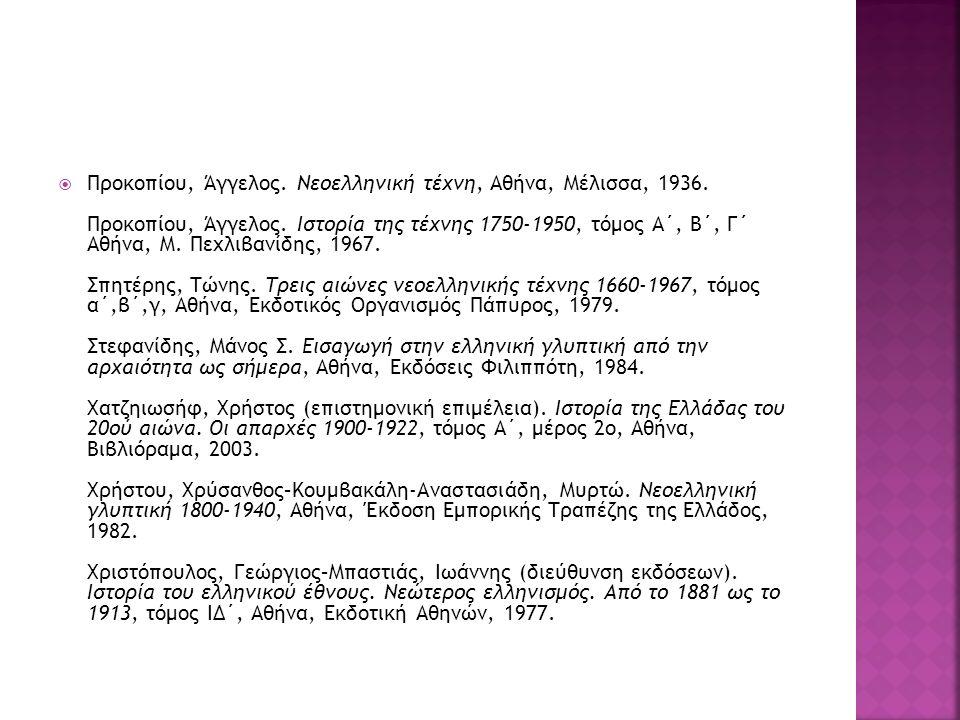  Προκοπίου, Άγγελος. Νεοελληνική τέχνη, Αθήνα, Μέλισσα, 1936. Προκοπίου, Άγγελος. Ιστορία της τέχνης 1750-1950, τόμος Α΄, Β΄, Γ΄ Αθήνα, Μ. Πεχλιβανίδ