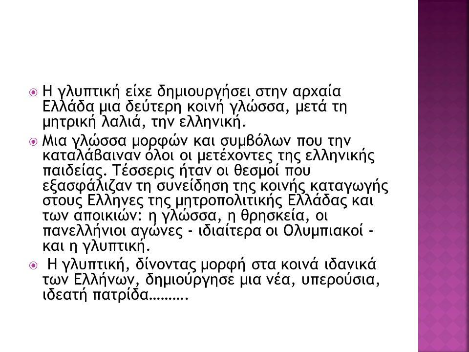  H γλυπτική είχε δημιουργήσει στην αρχαία Ελλάδα μια δεύτερη κοινή γλώσσα, μετά τη μητρική λαλιά, την ελληνική.