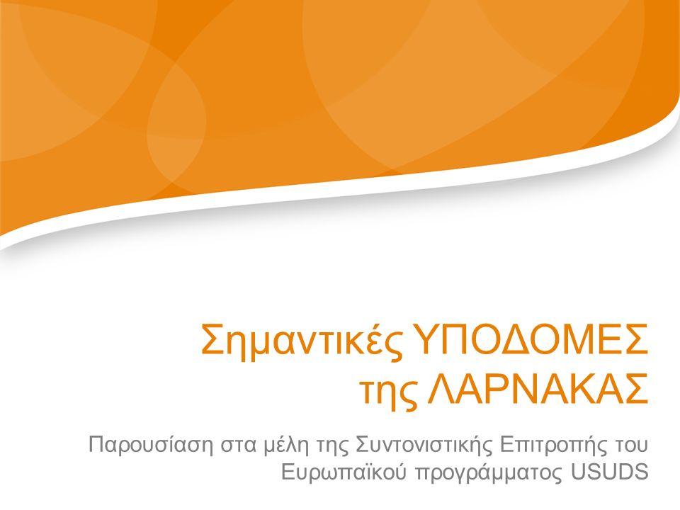 Σημαντικές ΥΠΟΔΟΜΕΣ της ΛΑΡΝΑΚΑΣ Παρουσίαση στα μέλη της Συντονιστικής Επιτροπής του Ευρωπαϊκού προγράμματος USUDS