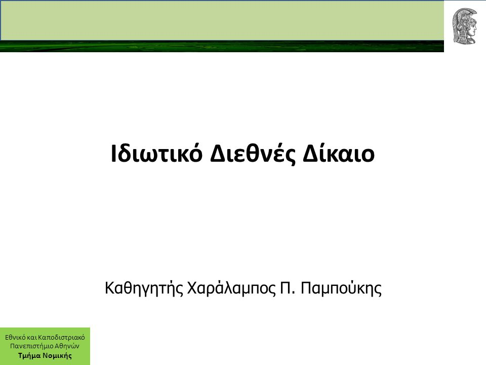 Εθνικό και Καποδιστριακό Πανεπιστήμιο Αθηνών Τμήμα Νομικής Κατηγορίες κανόνα σύγκρουσης Διμερής/πλήρης/τέλειος : Οδηγεί στην υπόδειξη και αλλοδαπού (ουσιαστικού) δικαίου Μονομερής/ατελής: ορίζει μόνο πότε είναι εφαρμοστέο το εγχώριο δίκαιο (ΑΚ 9) – πρόκειται για τεχνική σπάνια στο μοντέρνο ιδ.δ.δ