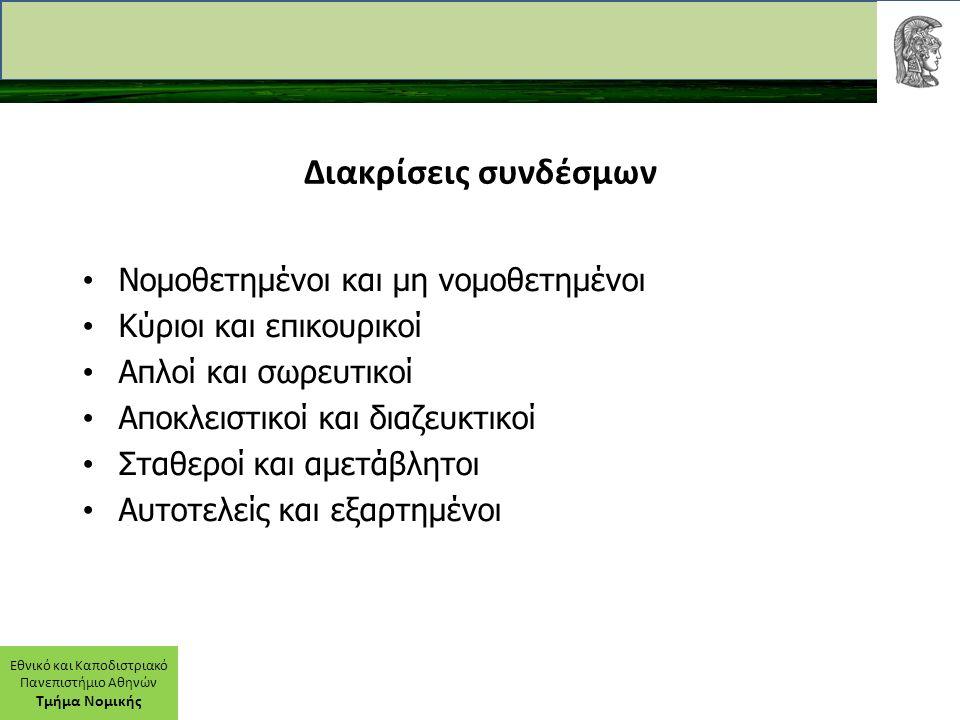 Εθνικό και Καποδιστριακό Πανεπιστήμιο Αθηνών Τμήμα Νομικής Διακρίσεις συνδέσμων Νομοθετημένοι και μη νομοθετημένοι Κύριοι και επικουρικοί Απλοί και σωρευτικοί Αποκλειστικοί και διαζευκτικοί Σταθεροί και αμετάβλητοι Αυτοτελείς και εξαρτημένοι