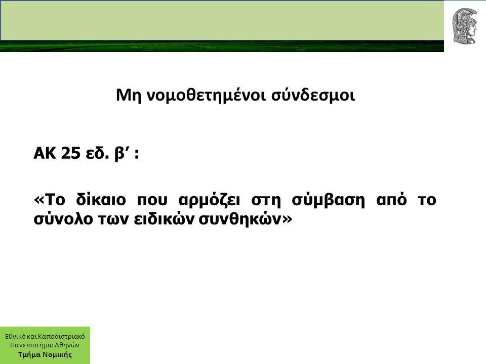 Εθνικό και Καποδιστριακό Πανεπιστήμιο Αθηνών Τμήμα Νομικής Μη νομοθετημένοι σύνδεσμοι ΑΚ 25 εδ.