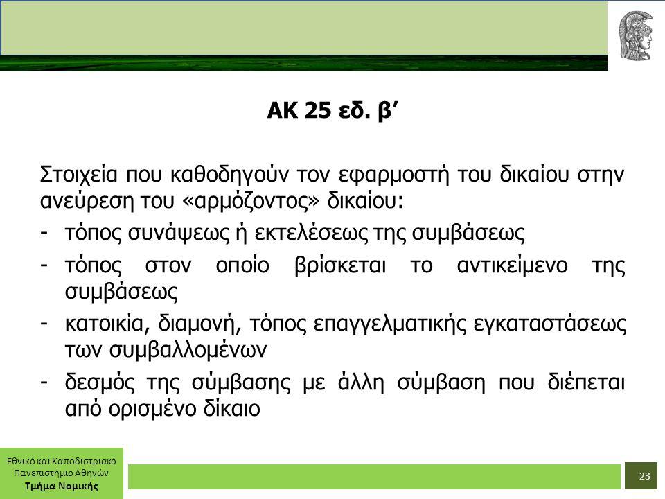 Εθνικό και Καποδιστριακό Πανεπιστήμιο Αθηνών Τμήμα Νομικής ΑΚ 25 εδ.