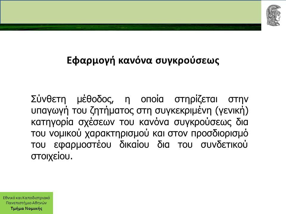 Εθνικό και Καποδιστριακό Πανεπιστήμιο Αθηνών Τμήμα Νομικής Σύνδεσμος/Συνδετικό στοιχείο/Συνδετική έννοια Εκείνος από όλους τους δυνατούς συνδέσμους της σχέσης με διάφορα κράτη που κρίνεται από τον νομοθέτη του forum ως ιδιαίτερα βαρύνον ή κατάλληλος να οδηγήσει στο προσήκον δίκαιο