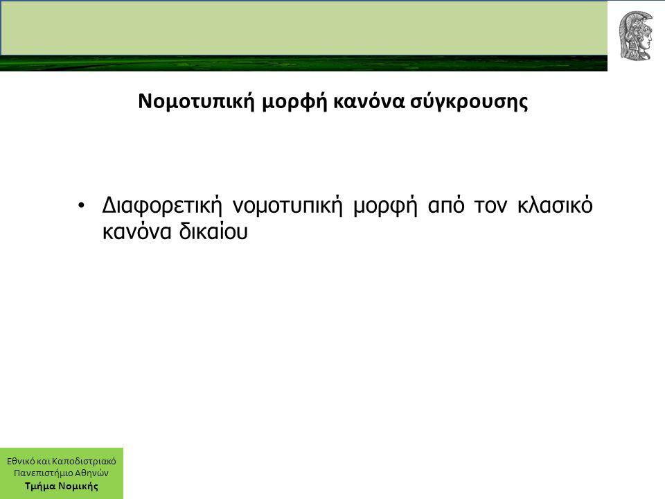 Εθνικό και Καποδιστριακό Πανεπιστήμιο Αθηνών Τμήμα Νομικής Νομοτυπική μορφή κανόνα σύγκρουσης Διαφορετική νομοτυπική μορφή από τον κλασικό κανόνα δικαίου