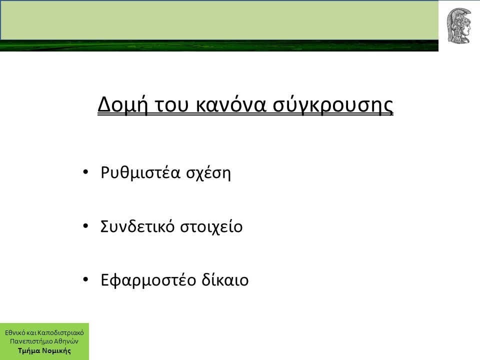 Εθνικό και Καποδιστριακό Πανεπιστήμιο Αθηνών Τμήμα Νομικής Χαρακτηριστικά του κανόνα σύγκρουσης Αφηρημένος Ουδέτερος Υποθετικός