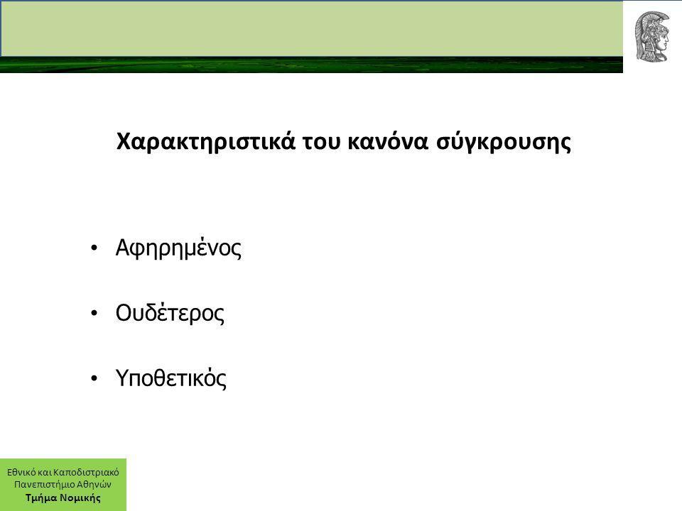Εθνικό και Καποδιστριακό Πανεπιστήμιο Αθηνών Τμήμα Νομικής Αφηρημένος Η δομή του είναι αφηρημένη: εάν Χ τότε Υ Όπου Χ η κατηγορία σχέσεων και ο σύνδεσμος και Υ το εφαρμοστέο δίκαιο