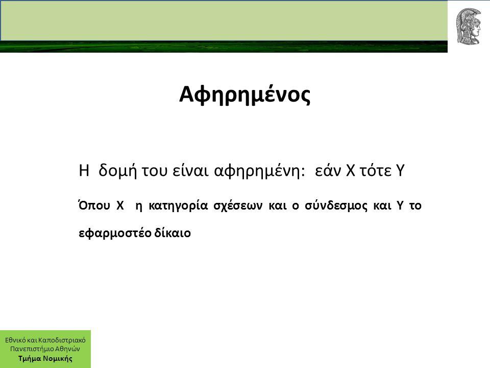 Εθνικό και Καποδιστριακό Πανεπιστήμιο Αθηνών Τμήμα Νομικής Ουδέτερος Κατά τη ρύθμιση δεν λαμβάνει υπόψη του κάποιο αποτέλεσμα.