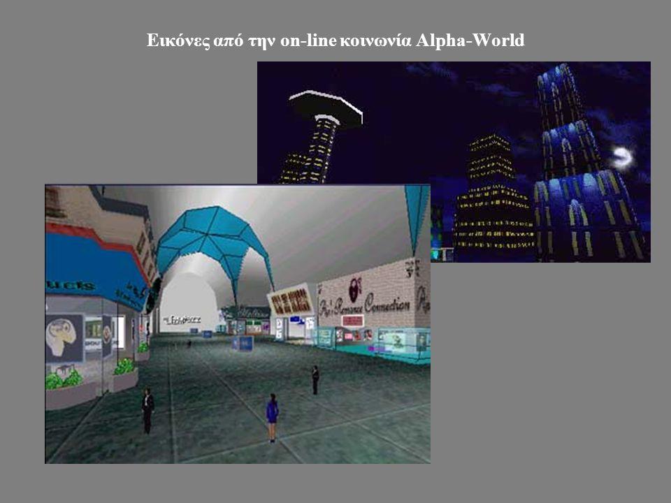 Εικόνες από την on-line κοινωνία Alpha-World