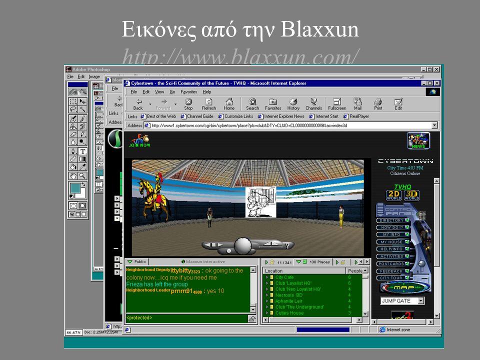 Εικόνες από την Blaxxun http://www.blaxxun.com/